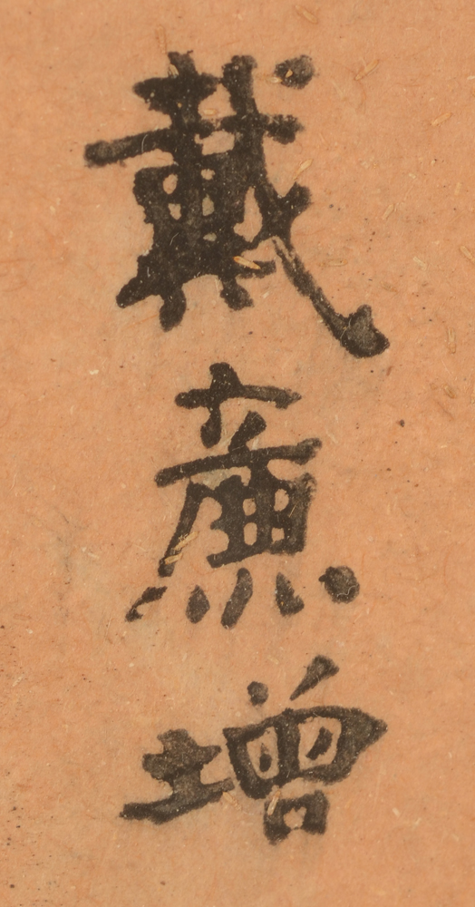Chinese hand coloured print — Printed mark bottom left