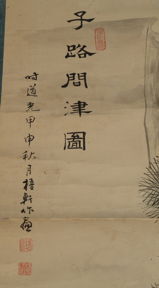 Chinese Scroll Painting — Inscriptions and signature top left.